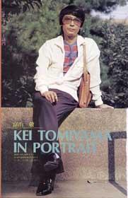 富山敬の画像 p1_11